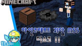 getlinkyoutube.com-[블루위키] 괴상한 디스크 11 괴담! 마인크래프트 괴담 MSS (Minecraft Strange Story)