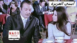 getlinkyoutube.com-الفيلم العربي I ابنتي العزيزة I بطولة رشدي أباظة ونجاة