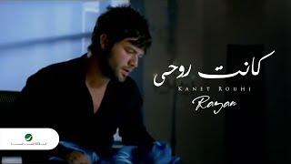 getlinkyoutube.com-Rayan Kanet Rouhi ريان - كانت روحى
