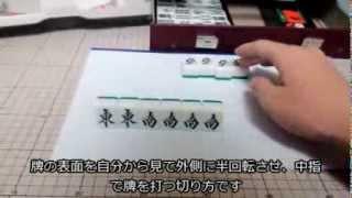 【麻雀】麻雀牌の切り方講座【五種類+α】