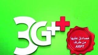 getlinkyoutube.com-انترنت مجاني اوريدو 3G Gratuit ooredoo