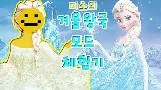 getlinkyoutube.com-마인크래프트 겨울왕국모드! 렛잇고~[양띵TV미소]Minecraft[Disney Frozen Mod]