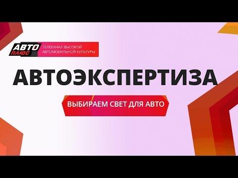 Автоэкспертиза - Выбираем свет для авто - АВТО ПЛЮС