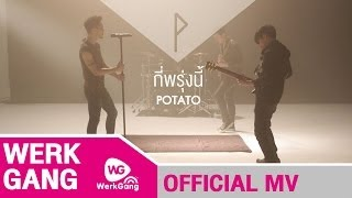 getlinkyoutube.com-กี่พรุ่งนี้ POTATO [Official MV]