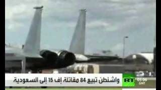 getlinkyoutube.com-واشنطن تبيع 84 مقاتلة إف 15 الى السعودية