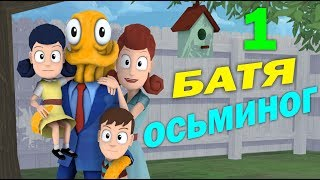getlinkyoutube.com-ч.01 - Батя Осьминог - Octodad Dadliest Catch - Свадьба