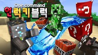 getlinkyoutube.com-마인크래프트 원 커맨드 [언 럭키블럭]  Minecraft - unlucky block