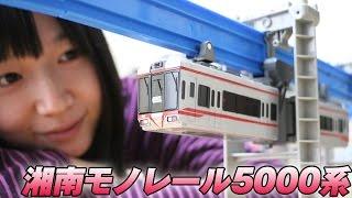 getlinkyoutube.com-プラレール 湘南モノレール5000系