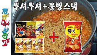 getlinkyoutube.com-뿌셔뿌셔+쫄병스낵 끓여먹기 맛있어서 놀랬음ㅋㅋ [섭이는못말려]