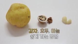 감자,호두,마늘 쉽게 까는 방법