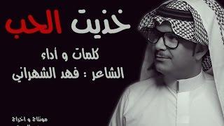getlinkyoutube.com-فهد الشهراني شيلة خذيت الحب