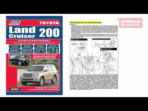 Расположение в Тойота Land Cruiser 200 термостата