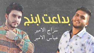 getlinkyoutube.com-سراج الامير & عباس الامير - بداعت ابنج ( النسخة الأصلية) | حصريا 2015