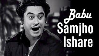Babu Samjho Ishare | Chalti Ka Naam Gaadi Songs | Kishore Kumar | Ashok Kumar | Anoop Kumar