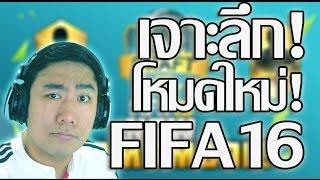 FIFA16!! เจาะลึกระบบใหม่ FUT DRAFT!! และแนะนำการจัดทีมเบื้องต้นสำหรับมือใหม่!!!