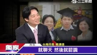 getlinkyoutube.com-淡江校花出身 賴清德「護妻」超低調│三立新聞台