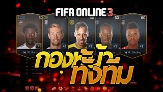 getlinkyoutube.com-FIFA ONLINE3 | จับกองหน้ามาเล่นทั้งทีมมกันเบยยย