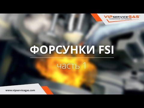 Обзор форсунки FSI. Промывка форсунок непосредственного впрыска tsi tfsi fsi gdi cgi. Газ на авто.
