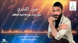"""حيدر العابدي """" نزل ايدك ما اريد السلام """" - #Haider Al Abedi"""
