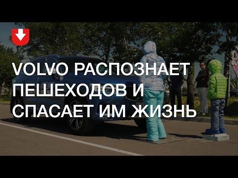 Как Volvo распознает пешеходов и спасает им жизнь