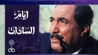 getlinkyoutube.com-الفيلم العربي: أيام السادات .. أحمد زكي