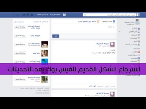 استرجاع الشكل القديم للفيس بوك بعد التحديثات 2014
