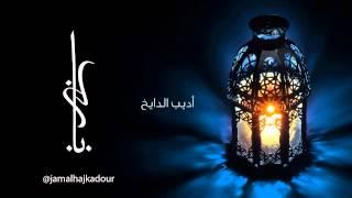 getlinkyoutube.com-أديب الدايخ - يا ذا الجلال والإكرام  يا رب -  ابتهالات دينية
