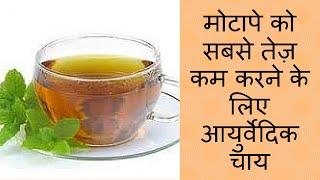 मोटापे को सबसे तेज़ कम करने के लिए आयुर्वेदिक चाय  How to Reduce Weight with Home Remedy