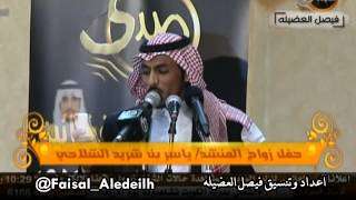 getlinkyoutube.com-قصيدة الشاعر والمنشد سيف المايقي في حفل زواج المنشد ياسر الشلاحي