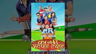 getlinkyoutube.com-Kanchhi Matyang Tyang - Nepali Superhit Comedy Movie | Gajit Bista, Jayakisan Basnet, Puran Thapa