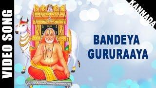 Bandeya Gururaaya | Kannada Devotional song | Dr. Rajkumar | Raghavendra Swamy | Temple Video HD