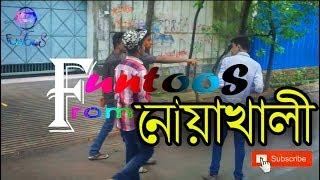 From নোয়াখালি | FunToos/Fahim khondokar and omio |