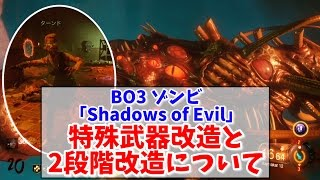 【BO3 ゾンビ】特殊武器改造と2段階改造について【Shadows Of Evil】
