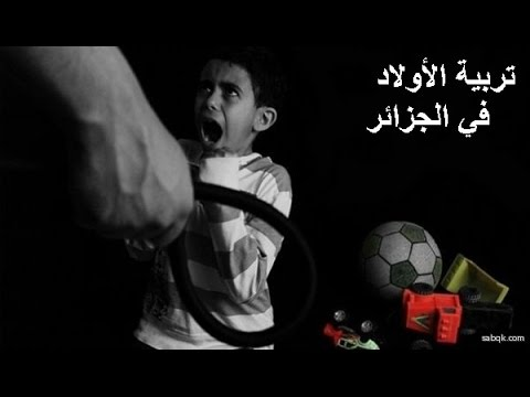 L'éducation en Algérie   تربية الأولاد في الجزائر