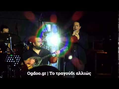 Γιάννης Κότσιρας - «Καίγομαι Καίγομαι»