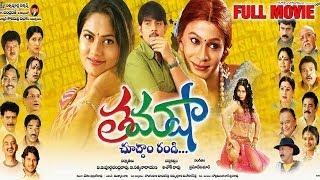 getlinkyoutube.com-Tamasha Chuddam Randi Full Length Telugu Moive || DVD Rip