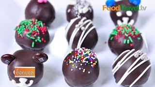 getlinkyoutube.com-ช็อคบอล (Chocolate Cake Balls)