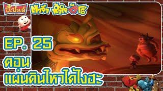 getlinkyoutube.com-Pangpond Hero (ปังปอนด์ตัวจิ๋วหัวใจฮีโร่) Ep 25