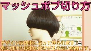 getlinkyoutube.com-マッシュボブ ショート切り方・展開図で解説【ヘアカットドリル⑩】ヘアスタディ 美容師向け動画