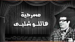 """مسرحية """"هاللو شلبي"""" .. سعيد صالح - عبد المنعم مدبولي - مديحة كامل"""