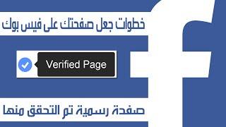 توثيق صفحتك و الحصول على علامة الزرقاء لصفحتك على الفيس بوك