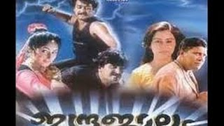 getlinkyoutube.com-Indrajalam | Mohanlal, Sreeja | Full Malayalam Movie
