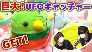 getlinkyoutube.com-超巨大UFOキャッチャーでBIGぬいぐるみ何回で取れるか?