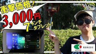getlinkyoutube.com-衝撃価格!3,000円の7インチAndroidタブレットはどのくらい使えるのか!?徹底検証レビュー! KEIAN M702S V2