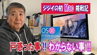 getlinkyoutube.com-ジジイの初Mac挑戦記 初Macで戸惑った事、わからない事(その1)