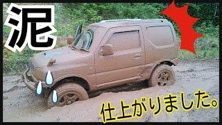 getlinkyoutube.com-ジムニー 泥沼塩梅過去最高w The car which jumps into a bog