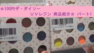 ☆100円ザ・ダイソー UVレジン 商品紹介☆ パート1