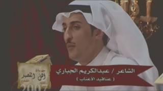 getlinkyoutube.com-عبدالكريم الجباري - يالله دخيلك كلهم صارو احباب