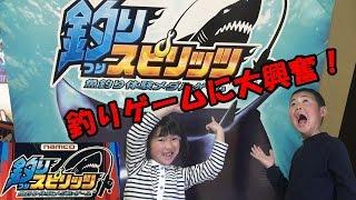 getlinkyoutube.com-No147【ゲーセン】釣りスピリッツ 釣り体験メダルゲーム namco ナムコ