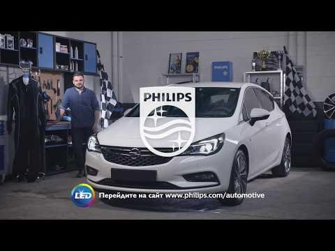 PHILIPS УЧЕБНИК - Как заменить головное освещение на вашем Opel Astra K на светодиодные лампы